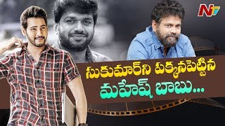 Mahesh Babu Next Movie With Anil Ravipudi | Box Office