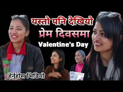 (काठमाडौमा ५० जना युवा युवतीले सडकमै यसरी मनाए प्रेम दिवस | Valentine's  Day ...13 min.)