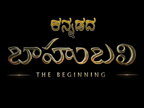 Video HUCCHA VENKAT as BAHUBALI | Kannada | Telugu download in MP3, 3GP, MP4, WEBM, AVI, FLV January 2017