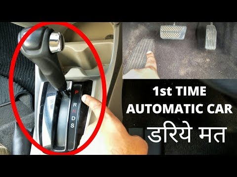 FIRST TIME AUTOMATIC CAR. डरिये मत ।