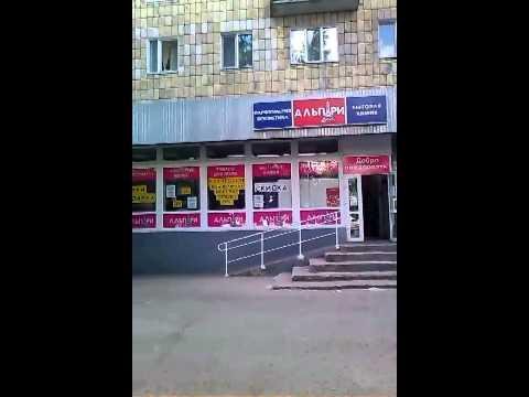 Альпари, сеть магазинов