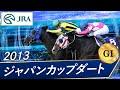 ジャパンカップダート(G1) 2013 レース結果・動画