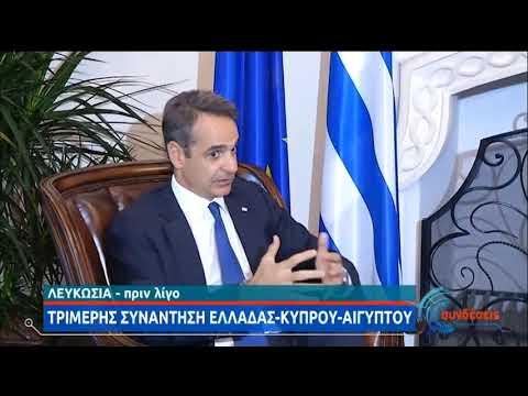 Λευκωσία | Τριμερής συνάντηση Ελλάδας – Κύπρου- Αιγύπτου | 21/10/2020 | ΕΡΤ