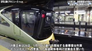 豪華列車「トランスイート四季島」、展望車両を初公開(動画あり)