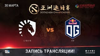 Liquid vs OG, DAC 2018 [Eiritel, LighTofHeaveN]