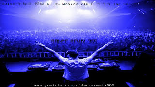 Download Lagu DANCE REMIX 365 - Happy New Year 2018新年舞曲 慢摇 DJ AC MANYAO V16『 当当当 The Spectre 』 Mp3