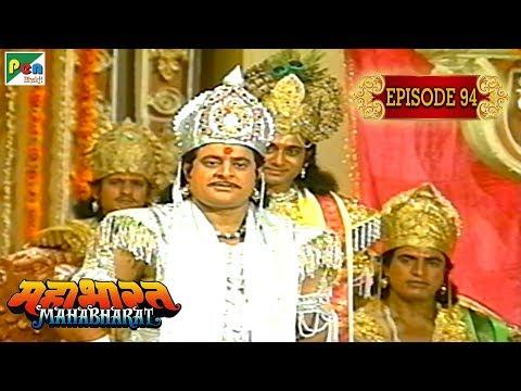 युधिष्ठिर बने हस्तिनापुर के राजा, पितामह भीष्म की मौत । Mahabharat Stories | B. R. Chopra | EP – 94