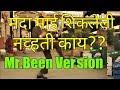 Funny Mr Been version video .... Manda mai shikleli navti kay??   2018