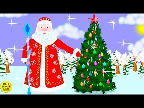 Дед Мороз и ёлка!  Новогодний мультфильм. Развивающий мультик для детей (видео)