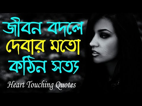 Success quotes - জীবন বদলে দেবার মতো কিছু সত্য কথা  Heart Touching Quotes  Success Motivational Quotes in Bangla