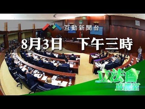 直播立法會全體會議 20170803