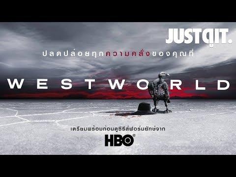 รู้ไว้ก่อนดู WESTWORLD มหึมาซีรีส์ฟอร์มยักษ์จาก HBO (18+) #JUSTดูIT