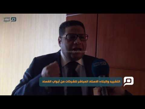 مصر العربية | التشييد والبناء: الاسناد المباشر للشركات من أبواب الفساد