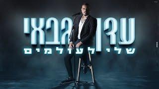 הזמר עדן גבאי - סינגל חדש - שלי לעולמים