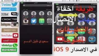 طريقة اخفاء جهات الاتصال والتطبيقات المفتوحة في الاصدار iOS 9, ios 9, ios, iphone, ios 9 ra mat