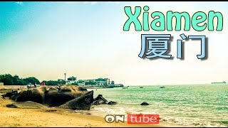 Xiamen China  City pictures : Trip on tube : China trip (中国) Episode 17 - Xiamen (厦门) [HD]
