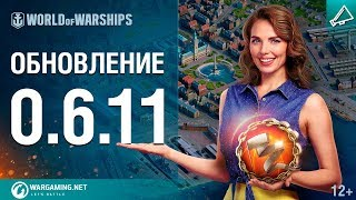 Обновление 0.6.11. В единстве — сила [World of Warships]