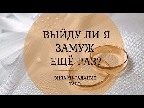 Гадание на замужество на кольце Когда я выйду замуж?