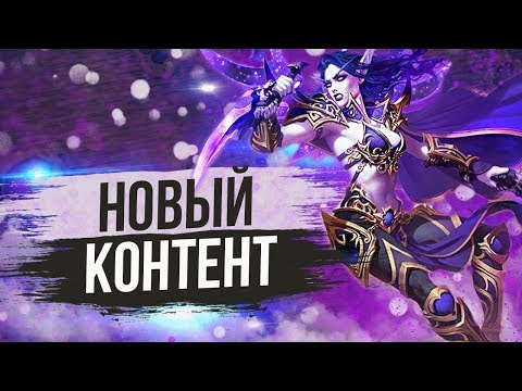 НАКОНЕЦ-ТО ПРЕПАТЧ! Пробуем новинки на лайве 🔥 WoW Battle for Azeroth (видео)