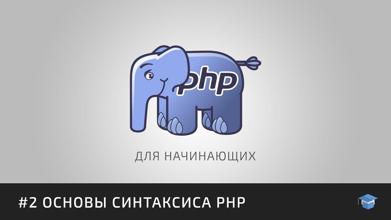 Смотреть онлайн инструкцию: PHP для начинающих | #2 Основы синтаксиса PHP