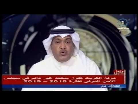 دولة الكويت تحصل على 188 صوتا لشغل مقعد غير دائم فى مجلس الأمن