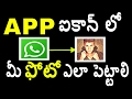 Change Your App Icons To Your Pic- Telugu Tutorial