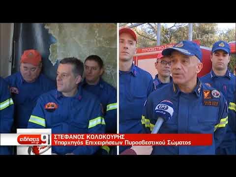 «Ποδαρικό» στους πυροσβέστες των Παξών έκανε ο Γ.Γ. Πολιτικής Προστασίας | 01/01/2020 | ΕΡΤ