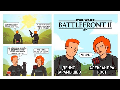 Star Wars Battlefront II. Рыжая армия рвётся в космос