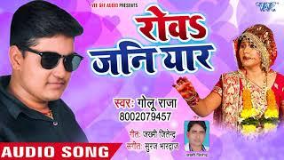 Download Lagu #आ_गया (Golu Raja) का सुपरहिट नया गाना 2018 - Rowa Jani Yaar - Superhit Bhojpuri Hit Songs Mp3