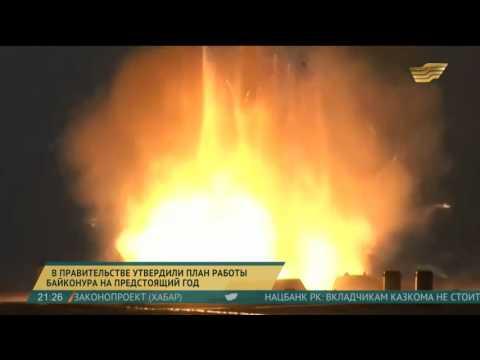Казахстан утвердил план запусков с космодрома Байконур в 2017 году