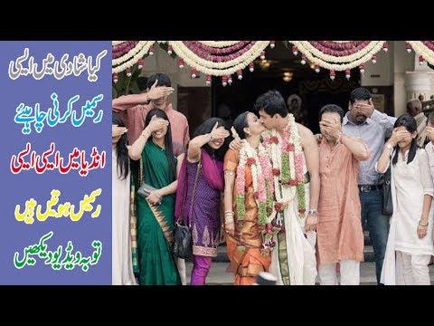 Video کیا شادی میں ایسی رسمیں کرنی چاہیئے انڈیا میں ایسی ایسی رسمیں ہوتی ہیں توبہ ویڈیو دیکھیں download in MP3, 3GP, MP4, WEBM, AVI, FLV January 2017