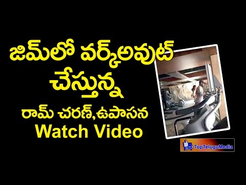 Ram Charan Upasana Workout In Gym || Exclusive Video