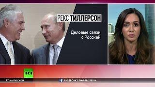 Бизнес в политике: глава ExxonMobil, кавалер российского Ордена Дружбы, может возглавить Госдеп