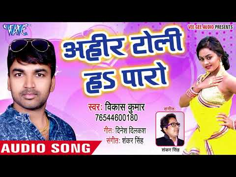 Video अहीर टोली है पारो - Saiya Ara Jake - Vikash Kumar - Bhojpuri Hit Song 2018 download in MP3, 3GP, MP4, WEBM, AVI, FLV January 2017