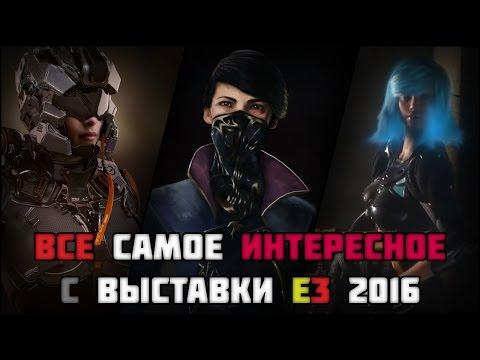Все самое интересное с выставки E3 2016 - часть 1 (EA, Bethesda)