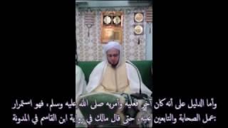 Download Video السدل في الصلاة عند السادة المالكية مع الفقيه المسند الشيخ سيدي إلياس آيت سي العربي /28 نوفمبر 2016 MP3 3GP MP4