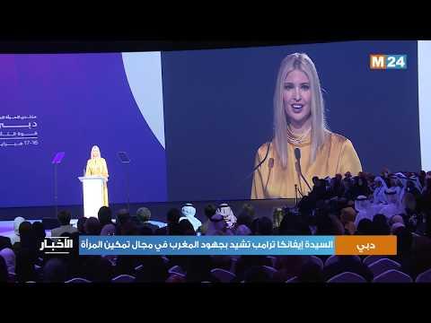 السيدة إيفانكا ترامب تشيد بجهود المغرب في مجال تمكين المرأة