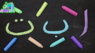 Blackboard Chalk Color Learning Arabic Alphabet A Ba Ta For Kids | Abata Channel