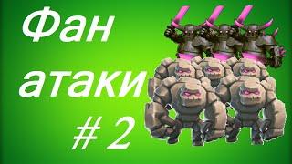 Video Clash of Clans - фан атаки: 7 големов, 60 магов, 4пекки и 6 драконов MP3, 3GP, MP4, WEBM, AVI, FLV Juni 2017