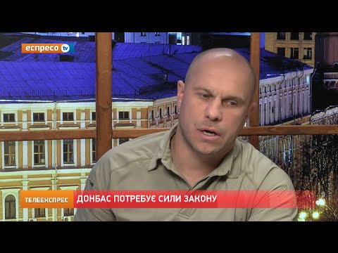 Донбас потребує сили закону