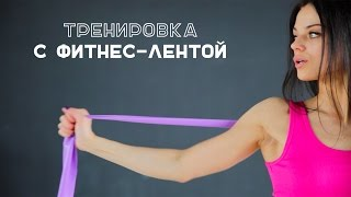 Резинка для фитнеса – купить в Москве, цена 400 руб