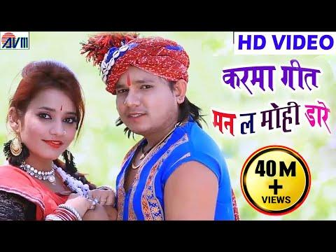 Video दिलीप राय-Cg Karma Geet-Man La Mohi Dare-Dilip Ray-New Chhattisgarhi Song HD Video 2018-AVM STUDIO download in MP3, 3GP, MP4, WEBM, AVI, FLV January 2017