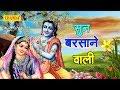 सुन बरसाने वाली | Sun Barsane Wali | Manish Tiwari | Latest Krishan Bhajan
