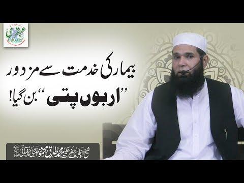 Bemar ki Khidmat Sy Mazdoor Arbon Pati Ban Gya! (Short Clip) --  Sheikh ul Wazaif (видео)