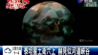 泰坦星土衛六上赫見似河道峽谷