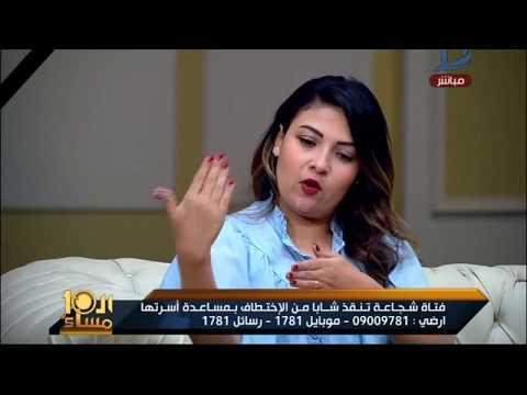 يارا علاء الدين تروي كواليس مطاردة خاطفي الشاب السوري