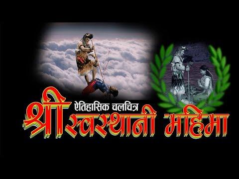 (एेतिहासिक चलचित्र स्वस्थानी महिमा Promo , Releasing on 12th Ashwin 2075 - Duration: 74 seconds.)
