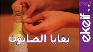 #كيف نصنع زينة للحمام من بقايا الصابون؟