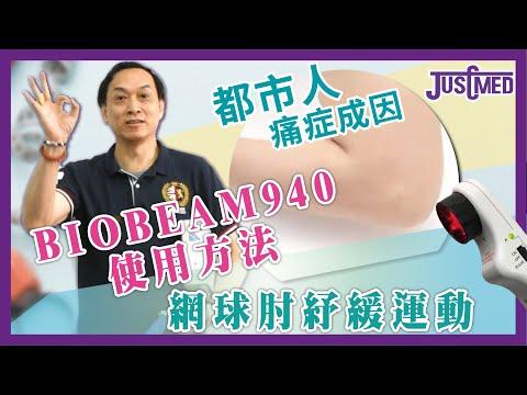 BIOBEAM940用法和網球肘紓緩運動