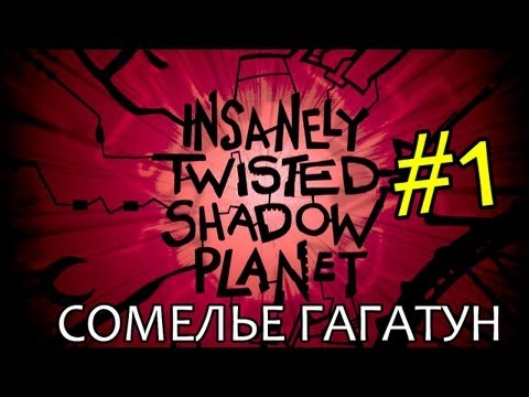 Сомелье Гагатун - Insanely Twisted Shadow Planet #1